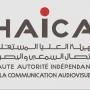 تونس - مشروع مدونة أخلاقيات الإعلانات التجاريّة بوسائل الإعلام السمعية البصرية