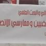 الجزائر : التكوين المهني والأخلاقي للصحفيين والاتصاليين