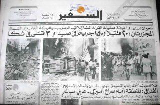 """إصدار قديم لجريدة """"السفير"""" اللبنانية"""